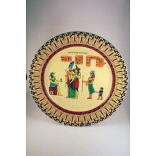 Royal Doulton Egyptian Pattern Seriesware Plate D3419